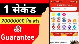 Mcent browser app unlimited point secret trick 2019 | Mcent browser unlimited trick - {Hindi}