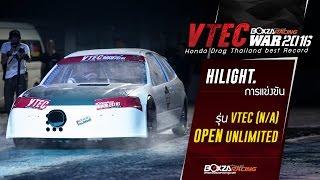 ชมคลิป Honda N/A All Motor ที่เร็วที่สุดในไทย จากการแข่งขัน BoxzaRacing VTEC WAR 2016