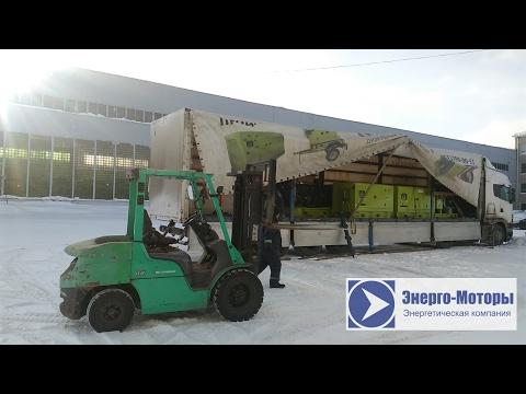 Поступление дизельгенератора на склад (АД-60-Т400, 60 кВт)