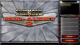 установка Red Alert 2 русская версия