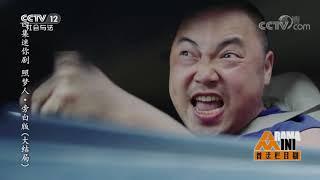 《普法栏目剧》 20190930 四集迷你剧集 照梦人·旁白版(大结局)| CCTV社会与法