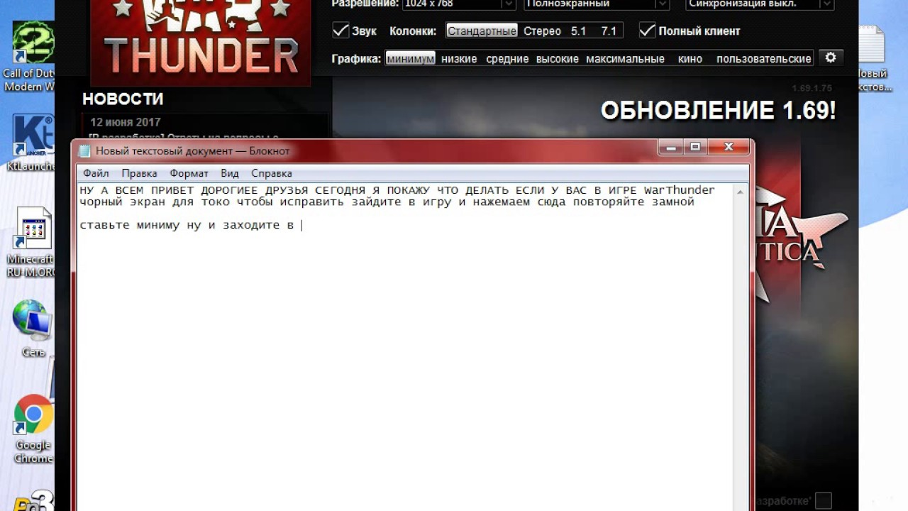 war thunder при запуске темный экран