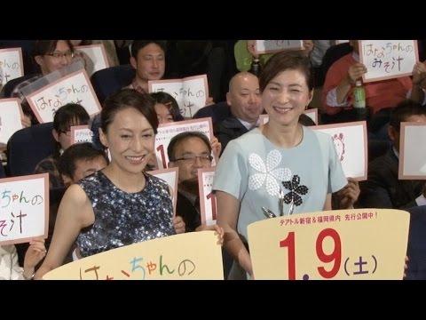 広末涼子、一青窈の妊娠を「胃下垂」と勘違い 映画『はなちゃんのみそ汁』全国公開直前イベント