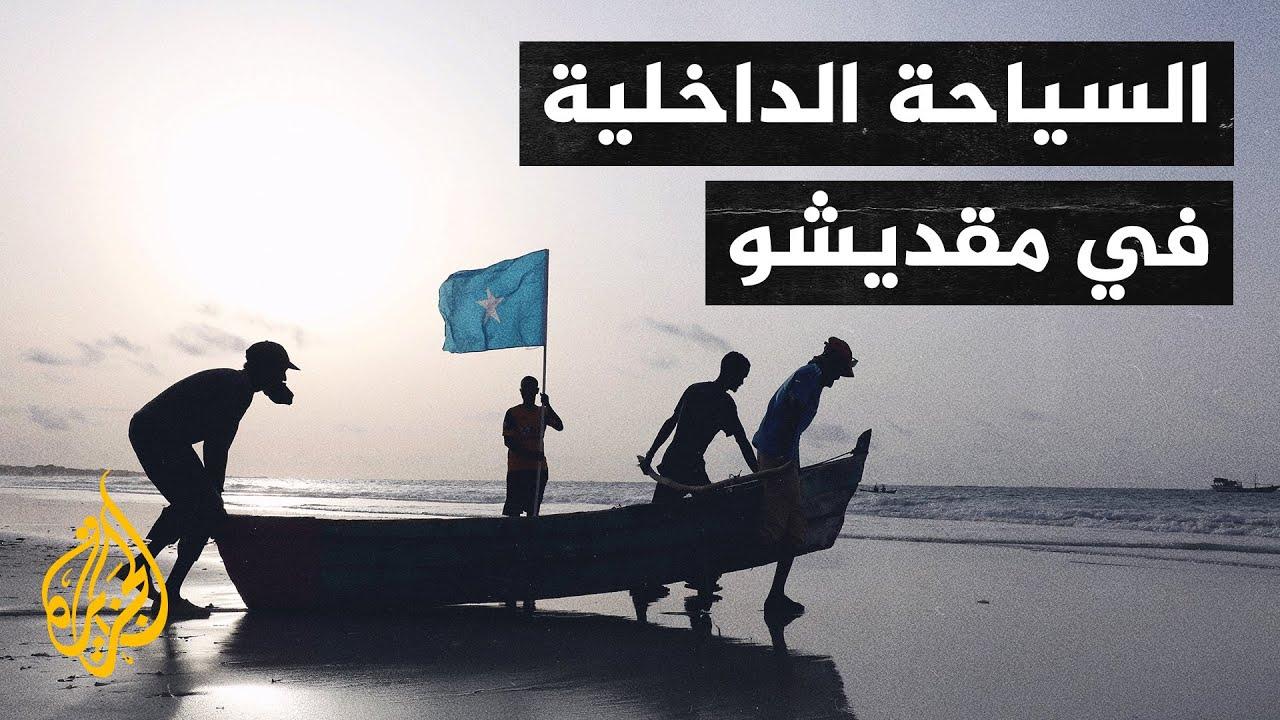 المتنزهات الوجه المشرق للصومال والوجهة المفضلة للعائلات  - نشر قبل 2 ساعة