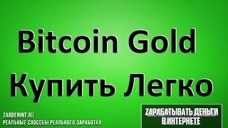 Bitcoin Gold (BTG) Купить. Как Купить криптовалюту Биткоин Голд Легко
