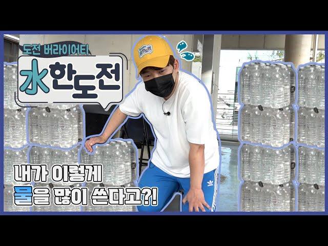 [2021 수한도전] 서울시민 하루 물 사용량