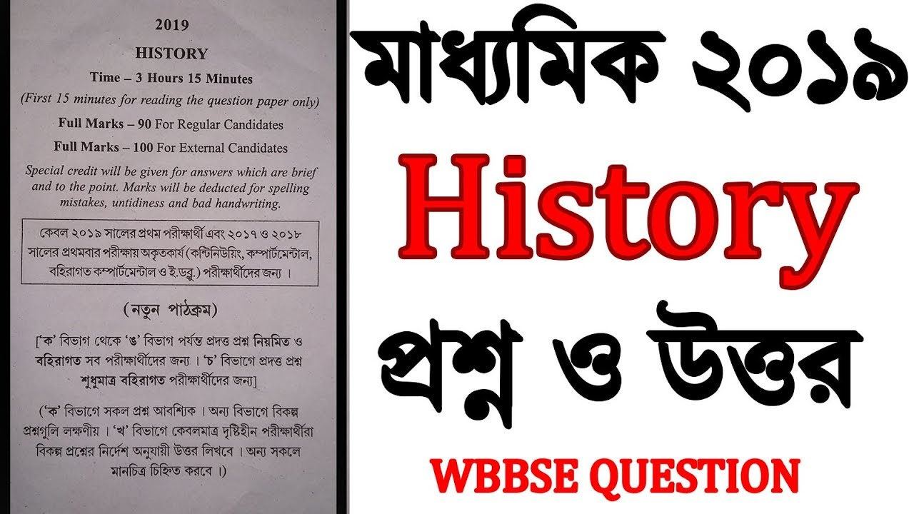 WB Madhyamik History Question And Answer 15/02/2019