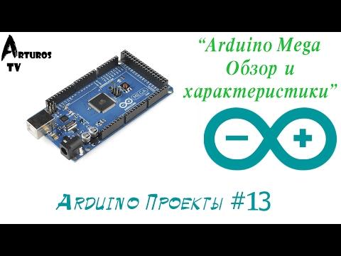 """Arduino Проекты #13 """"Обзор платы Arduino Mega"""""""