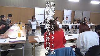 アンジュルム主演 演劇女子部「アタックNo.1」顔合せ・本読みの様子をお...
