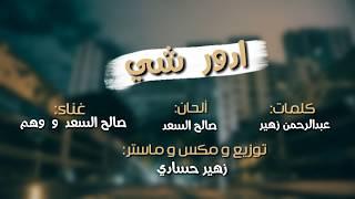 صالح السعد و الفنانه وهم | ادور شي | النسخه الاصليه 2018