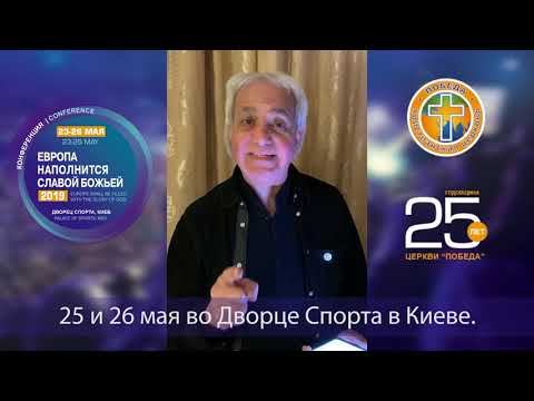 Glory filled Europe Conference | 23 – 26 May, 2019