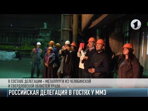 О крупнейших предприятиях Урала - на ММЗ