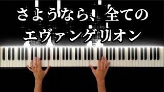 シンエヴァスペシャルメドレー (全13曲) 【シン・エヴァンゲリオン劇場版】-Piano Cover-
