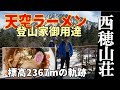 【登山】残雪期の西穂山荘で「あの名物ラーメン」を食う! 下界と変わらぬ美味さだねー