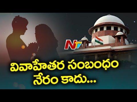 Supreme Court  Verdict on Adultery Law   NTV