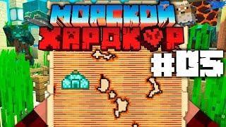 МАЙНКРАФТ ЛП МОРСКОЙ ХАРДКОР - ГДЕ МОРСКОЙ МОНУМЕНТ? #05 (Minecraft 1.13)