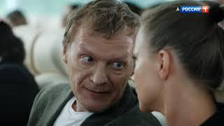 Доктор Рихтер. 2 сезон, 8 серия