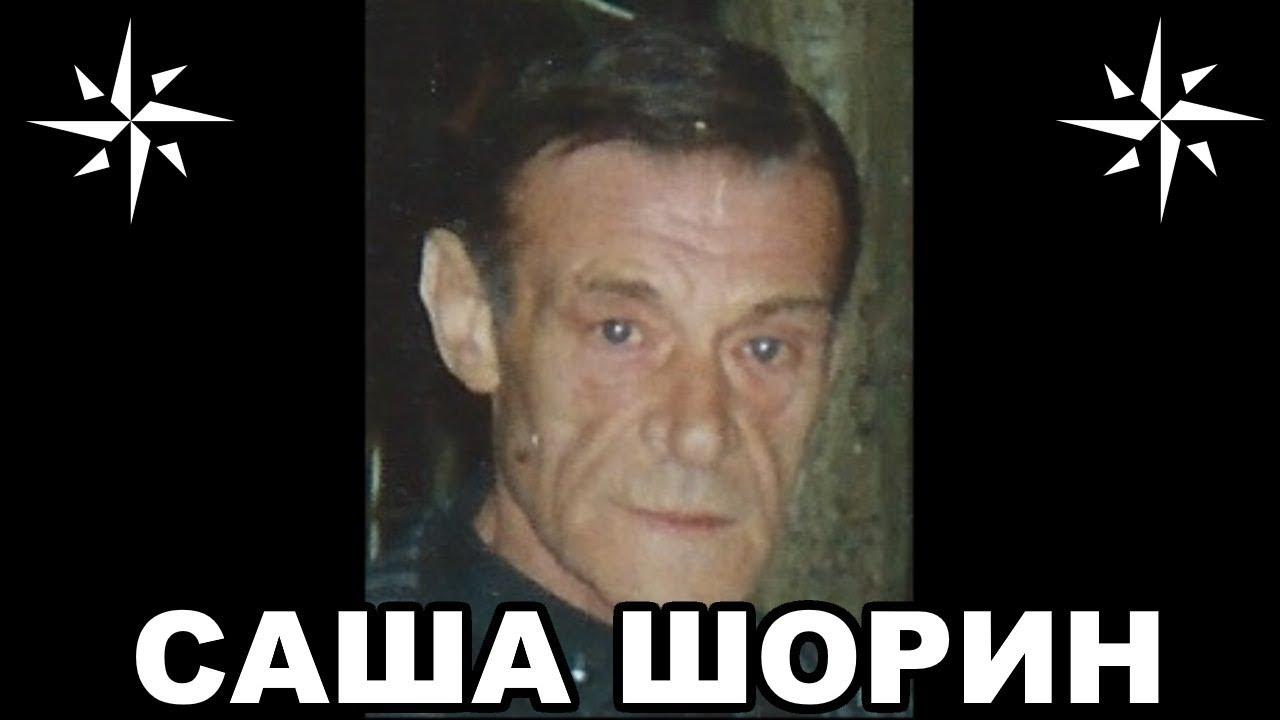 Вор в законе Саша Шорин (Александр Прокофьев). Основатель воровского общака