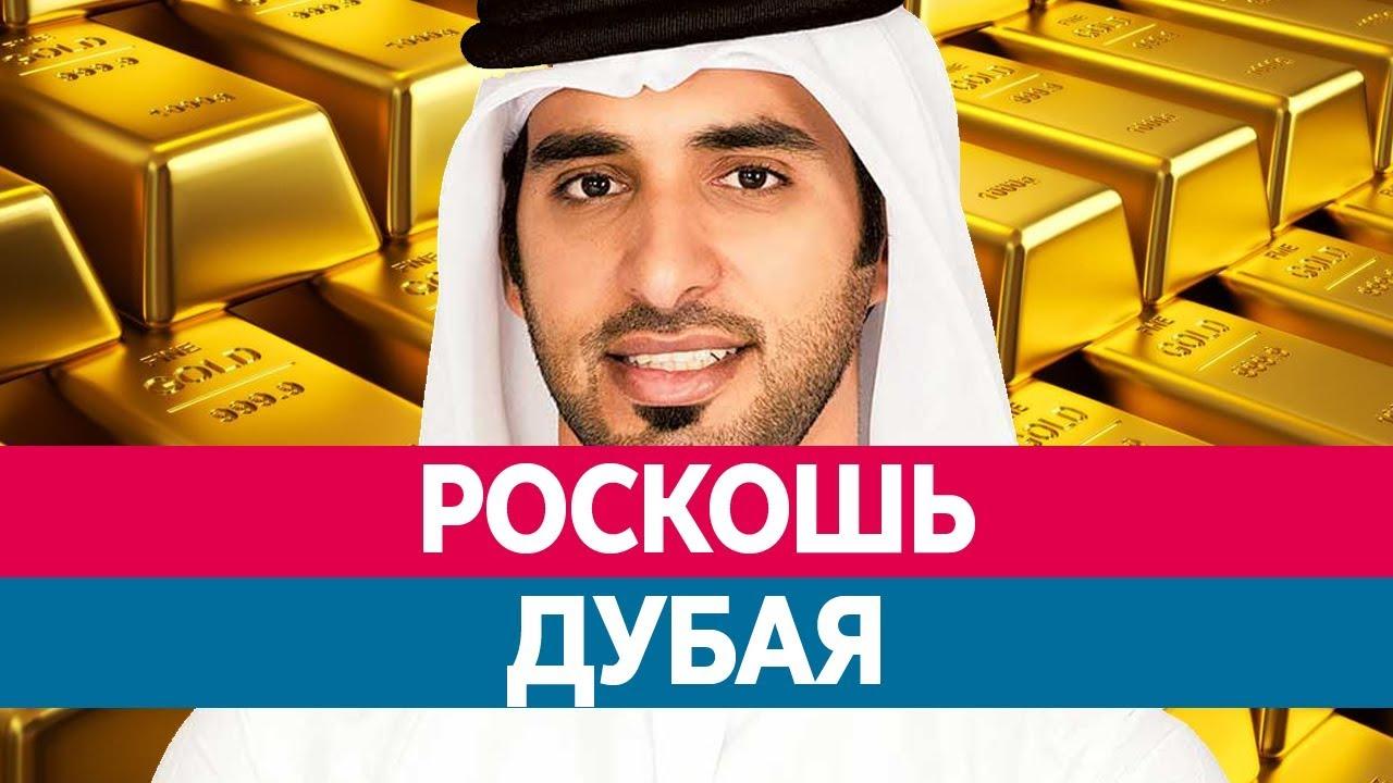 Миллиардеры! Как и Шейхов. Зарплата в Дубае? Золото | машина девушка дизайн