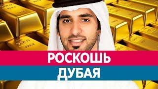 ЖИЗНЬ ШЕЙХОВ. Как живут в Дубае? Машины, золото, зарплаты и миллиардеры!(В этом выпуске мы расскажем о том, что такое настоящая роскошь. Дубай - город мечты! Полиция на суперкарах,..., 2016-02-17T11:48:06.000Z)