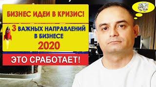 ★ТОП бизнес идеи для любого города 2020. Бизнес идея 2020 удаленно.