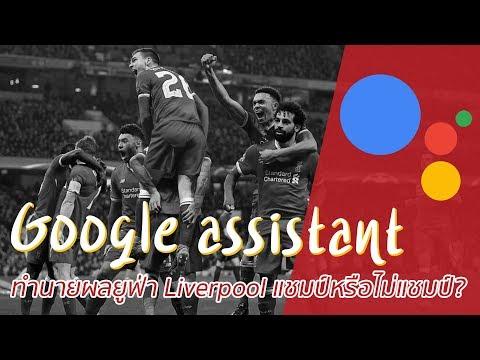 Google Assistant ทำนายผลยูฟ่า ใครจะแชมป์? | Droidsans - วันที่ 17 May 2018