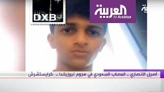 الشاب السعودي المصاب في هجوم نيوزلندا: أبلغنا الشرطة وتأخرت في الوصول