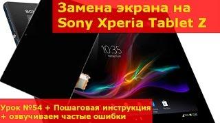 Замена экрана на Sony Xperia Tablet Z, разборка, ремонт стекла на Sony Xperia