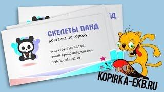 Как сделать визитку в CorelDraw? | Видеоуроки kopirka-ekb.ru(Как сделать визитку в CorelDraw? Учимся делать простую визитку в CorelDraw с нуля. Смотрите так же о том как сделать..., 2012-03-22T16:32:09.000Z)