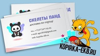 Как сделать визитку в CorelDraw? | Видеоуроки kopirka-ekb.ru