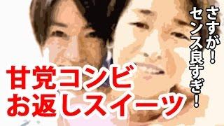 【嵐】甘党 大野智&相葉雅紀 ホワイトデーお返しスイーツは? チャンネ...