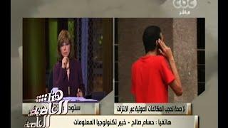 #هنا_العاصمة | حسام صالح : لم يتم منع برامج الاتصال عبر الانترنت