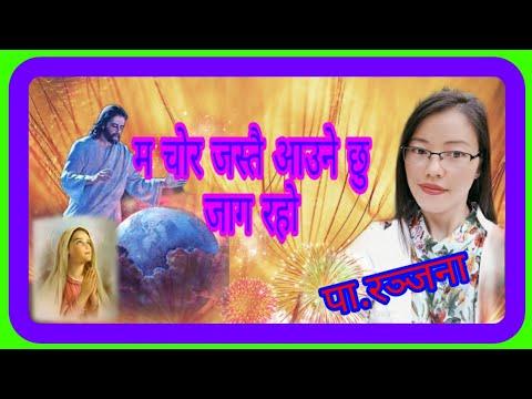 म चोर जस्तै आउँने छु जाग रहो I'll Come Like Thief Stay Awake By Ps.Ranjana Limbu Tamang