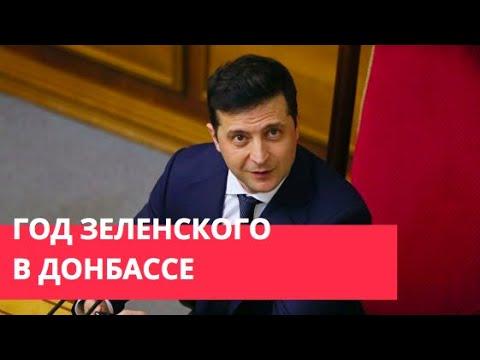 Год работы Зеленского в Донбассе. Что сделал Владимир Зеленский в Донбассе.