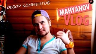 MAHYANOV TV vlog, обзор комментов к клипу Эльбруса Джанмирзоева