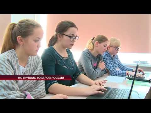 100 лучших товаров России. Педагогический колледж