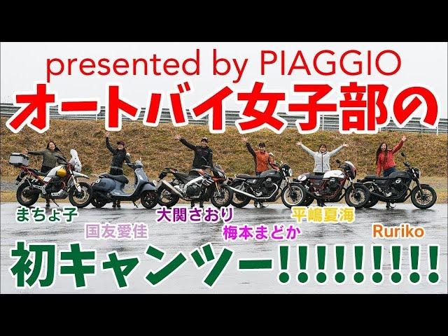雨でも決行!「オートバイ女子部のキャンツー」presented by PIAGGIO
