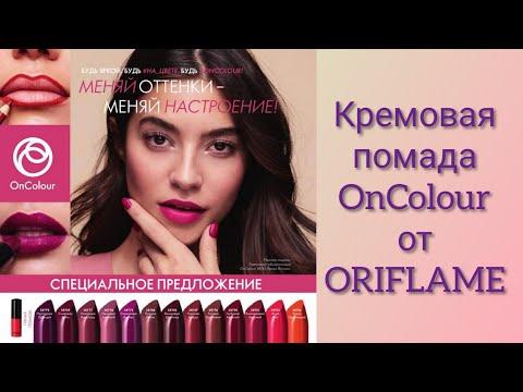 #НОВИНКА #ORIFLAME #09/2019 (#СВОТЧИ ПОМАД #OnColour)