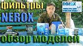 Фильтр nerox nerox-02 — купить сегодня c доставкой и гарантией по выгодной цене. 10 предложений в проверенных магазинах. Фильтр nerox.