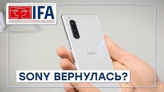 Самый интересный смартфон. Sony на IFA 2019