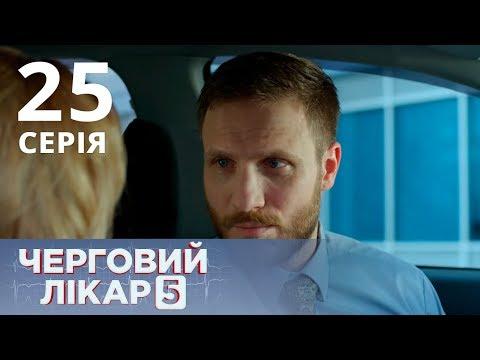 ДЕЖУРНЫЙ ВРАЧ-5/ЧЕРГОВИЙ ЛІКАР. СЕРИЯ 25
