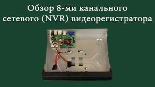 Обзор 8-ми канального сетевого (NVR) видеорегистратора(Приобретался на AliExpress за 50$ (стоимость 8-и канальной версии): ..., 2016-07-29T14:23:47.000Z)