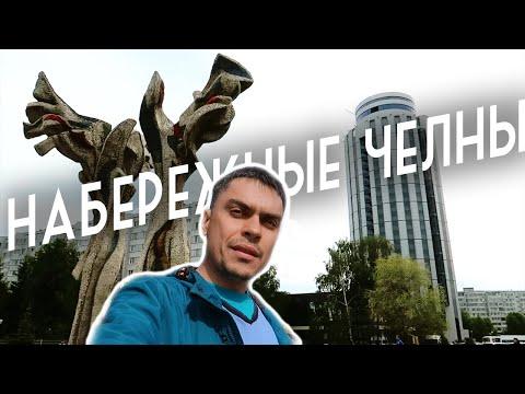 Набережные Челны. Город - проект СССР