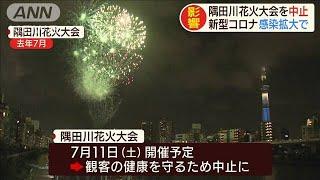 7月11日開催予定だった「隅田川花火大会」を中止(20/04/10)