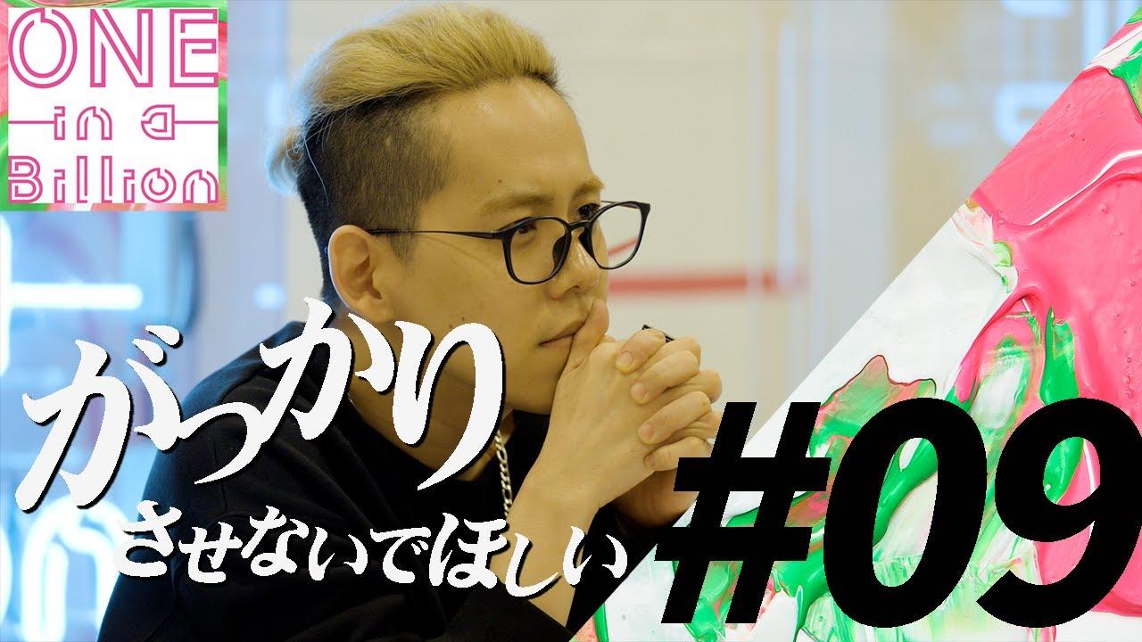 【#9】「このオーディション続けたい?」途中で止めて伝える清水翔太。次のステージに進むのは果たしてー