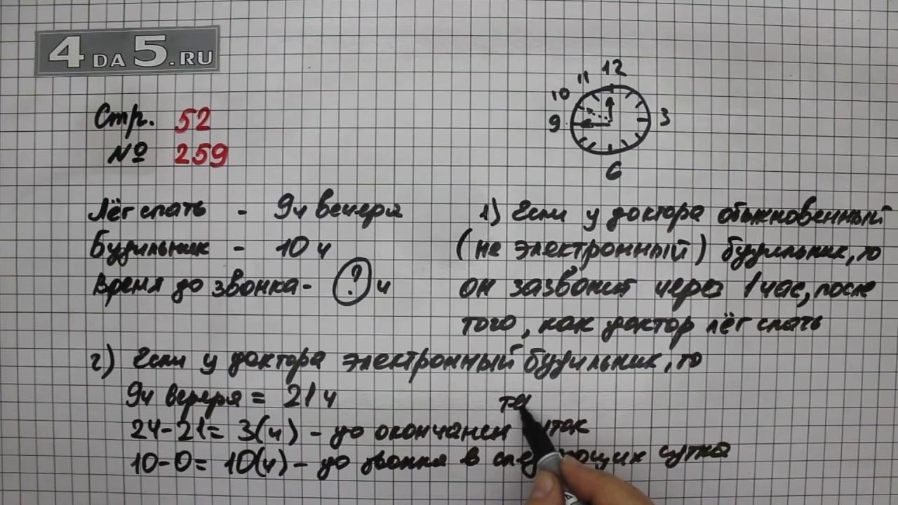 4 класс математика решить задачу алгебраическим техническое решение нелинейных задач