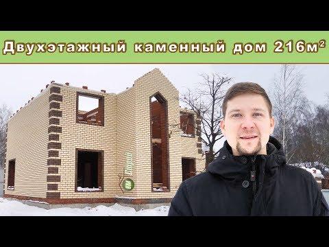 Двухэтажный каменный дом 213м2