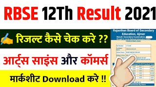 rbse 12th result 2021 || rajasthan board 12th result 2021 kaise dekhe | rbse 12th result kaise dekhe