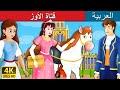 فتاة الأوز | قصص اطفال | حكايات عربية