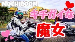 【モトブログ】もっちん逮捕&もっちんウ◯コ説&詐欺師あねご&etc. / YAMAHA BOLT MT-03